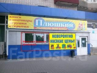 Сдам в аренду нежилое помещение под торговлю в Хабаровске. 32 кв.м., улица Ворошилова 10, р-н Индустриальный