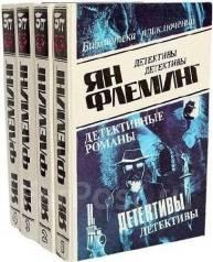 Ян Флеминг Собрание сочинений в 4-х томах. Под заказ