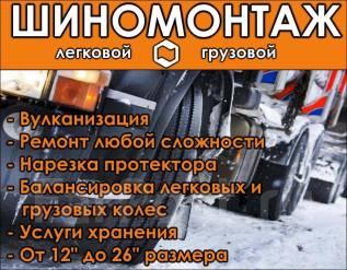 Грузовой/легковой шиномонтаж на Авиаторов.