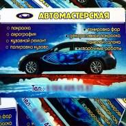 Кузовщик-маляр. Комсомольская