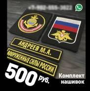 Военные шевроны, Нашивки Армии России