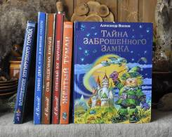 А. Волков Волшебник Изумрудного города 6 книг
