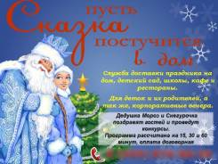 Добрый Дедушка Мороз и Весёлая Снегурочка