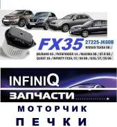 Мотор печки. Infiniti: G25, FX35, FX45, FX50, G37, EX35, G35, EX37, FX37 Nissan Murano, Z51R, Z50, Z51 Nissan Teana, J32R, J32 Двигатели: VQ25HR, VQ35...