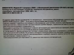 Руководства по эксплуатации и ремонту.