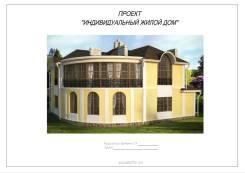 Проект Вашего дома/сооружения под ключ, дизайн-проект, перепланировка