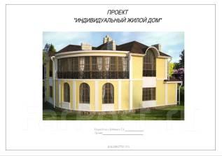 Проект Вашего дома/сооружения под ключ, перепланировка
