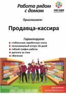 """Продавец-кассир. ООО """"Топаз"""""""