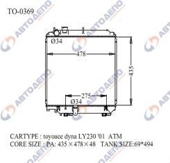 Радиатор охлаждения двигателя. Toyota ToyoAce, KDY220, KDY221, KDY230, KDY231, KDY280, KDY281, LY220, LY230, LY280 Toyota Dyna, KDY220, KDY221, KDY230...