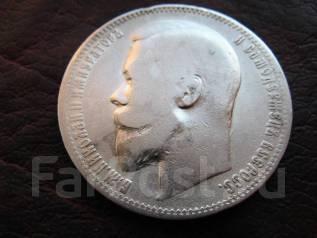 Николай II. 1 рубль 1899г. (Э•Б) Серебро ! Оригинал
