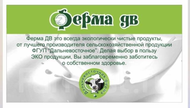 """""""Дальневосточный Фермер"""" - Экологически чистые продукты питания!"""