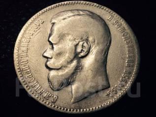 Рубль 1898 год Николай II. Под заказ