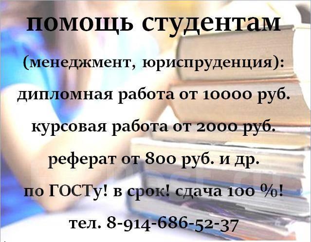 Дипломы курсовые рефераты менеджмент юриспруденция Скидки  Дипломы курсовые рефераты менеджмент юриспруденция Скидки