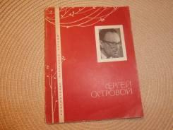 Сергей Островой. Избранная лирика. Изд.1968