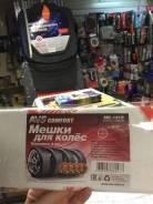 Мешки для колес комплект 4шт + наклейки AVS МК-1219
