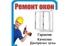 Ремонт, регулировка пластиковых окон и дверей. Москитные Сетки