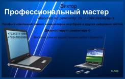 Отремонтирую ваш компьютер