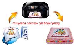 Пищевая печать на сахарной и вафельной бумаге A4. Съедобная картинка!. Под заказ