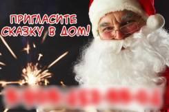 Дед Мороз и Снегурочка на дому