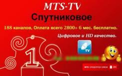 Установка и продажа спутникового ТВ от МТС (все виды комплектов)