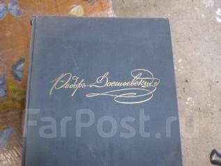 Достоевский Ф. М. в портретах, иллюстрациях, документах. Оригинал
