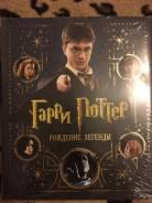 Книга Звездные Войны, Гарри Поттер