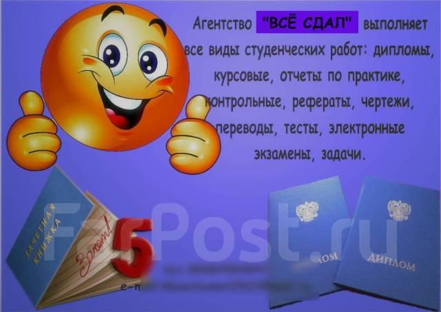 Дипломы курсовые рефераты контрольные работы отчеты по  Дипломы курсовые рефераты контрольные работы отчеты по практике во Владивостоке