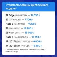 Ремонт любых телефонов Samsung в АСЦ