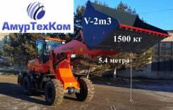 Molot 300M. , V-2 м3, подъем 5,4 м, 1 500 кг. Под заказ
