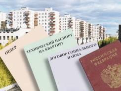 Обжалование отказа в заключении договора социального найма! г. Находка