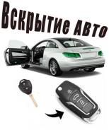Вскрытие Автозамков, штырей безопасности. ЧИП ключи, перекодировка