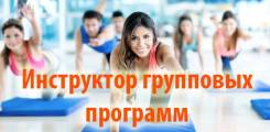 """Фитнес-тренер. ООО """"Спортивный город"""""""