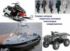 Дорого Лодочные Моторы, Водную, Мототехнику, Снегоходы в любом сост.