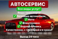 Автолектрик Диагност Ходовая ДВС-АКП кузов-покрас топливная Выезд 24ч