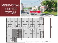 Продается мини-отель в центре города. Улица Махалина 10, р-н Центр, 489 кв.м.