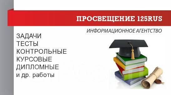 Написание дипломных курсовых и других студенческих работ Помощь  Написание дипломных курсовых и других студенческих работ во Владивостоке