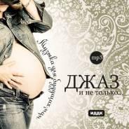 Музыка для будущих мам. Джаз и не только. CD-ROM (MP3).