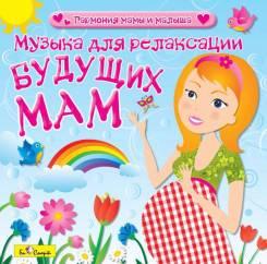 Audio CD. Музыка для релаксации будущих мам