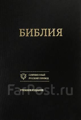 библия современный русский перевод учебное издание