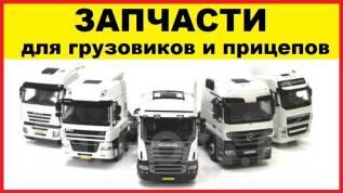 Запчасти для Европейских грузовиков и полуприцепов. MAN: F2000, TGS, M2000 L, FE, TGX, M90, L2000, TGM, F90, TGA Iveco Trakker Iveco Stralis Iveco Eur...