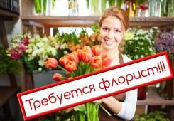 Продавец-флорист. Проспект Мира 35/2