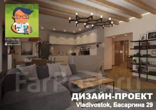 Дизайн проект дома на Басаргина 29, 300 кв. м. Тип объекта дом, коттедж, срок выполнения месяц