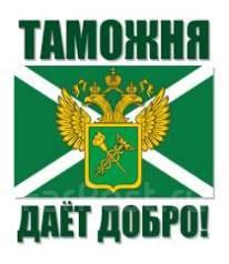 Таможня (досмотр декларация импорт экспорт)