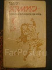 1990 Долин Попов Кэмпо традиции воинских искусств