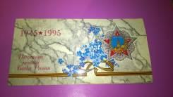Набор 50 лет Победы 1995 г. Отличный !