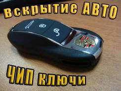 Вскрытие автомобилей, Поможем открыть машину, авто замки, ЧИП ключи