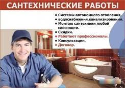 Установка счетчиков, раковин, смесителя, титана, унитаза, ванн, радиаторов.