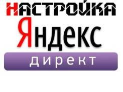 Реклама в интернете. Яндекс Директ