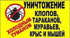 Профессиональное уничтожение тараканов, клопов и др. вредителей.