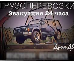 Спецтехника Грузоперевозки Эвакуатор 24часа манипулятор город пригород